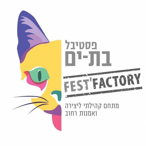 Fest'Factory