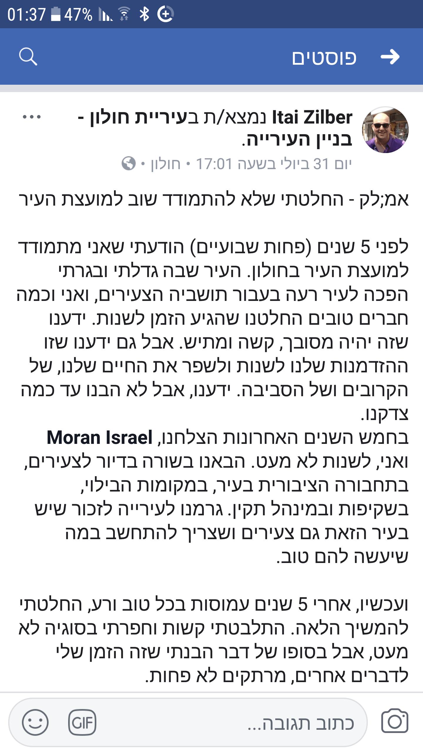 הפוסט של זילבר, צילום מסך